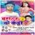 Listen to Bamhur Ke Katta from Bamhur Ke Katta