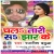 Listen to Double Bhatar from Chala Tari Sa Jhar Ke