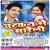 Listen to Yaad Tohar Tadpawela from Chatkan Se Mareli