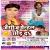 Listen to Hilake Kamariya from Jaigij Penhal Chhod Da