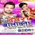Listen to Hamara Papa Ji Ke from Devra Bolawata