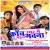 Listen to Gori Ho Bewafai Ke from Kanch Umar Me Bhail Gawana