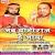 Listen to Ab Yogi Raaj Hai Aaya from Ab Yogi Raj Hai Aaya