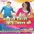 Listen to Khaile Biya Kai Jaat Ke from Khaile Biya Kai Jaat Ke