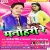 Listen to Bola E Hamar Po Po from Manohari Re