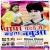 Listen to Desi Videsi Milake from Papa Petwe Me Kahata Babua