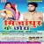 Listen to Mirzapur Ke Marada Chaape from Mirja Pur Ke Chhora