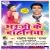 Listen to Chusal Kare Chusni from Bhauji Ke Bahiniya