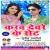 Listen to Chadhal Ba Gajab Jawani from Karab Devre Ke Set
