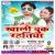 Listen to Khali Buk Rahatiya from Khali Book Rahatiya