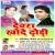 Listen to Dewara Khode Dhodhi from Dewra Khode Dhodhi