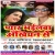 Listen to Vigora Tablet Khayke from Pyaar Bhailba Akhiyan Se