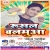 Listen to Rusal Balamua from Rushal Balamua