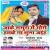 Listen to Haai Gazipur Ke Jawan from Jaake Sasura Me Gori Hamke Bhula Jaiha