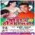 Listen to Pawan Khesari Bhai Bhai from Josh Me Hosh Kho Baithe