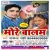 Listen to Pyar Ke Sandesh Re from More Balam