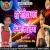 Listen to Raate Diya Butaake from Raate Nathiya Utar Ke Kya Kya Kiya