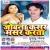Listen to Silai Sikhe Hum Na Aaib from Jobana Kasar Masar Karata