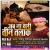 Listen to Ab Na Chali Teen Talak from Ab Na Chali Teen Talak
