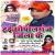 Listen to Daleb Ohi Me Hila Ke from Hai Gopal Ganj Jila Ke