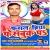 Listen to Fasal Biya Eka Facebook Par from Fasal Biya Fecebook Pa