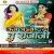 Listen to Kab Aaiba Tu Raja Ji from Kab Aiba Tu Raja Ji