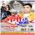 Listen to Chadali Jawani Ke Pani from Rani Tu Main Raja