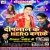 Listen to 9 Me Mahina Ke Chhuti from Deep Lal Ke Hero Banake
