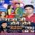 Listen to Gaon Gaon Sahar Me Ba Halla from Raja Ji Hole Hole