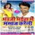 Listen to Badhata Pet from Bhauji Bhaiya Me Masaz Kareli