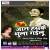 Listen to Hamar Jaan Hamke Bhula Gailu from Jaan Hamke Bhula Gailu