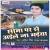 Listen to Rowatari Chhoti Bahina from Sima Parse Aile Na Bhaiya