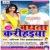 Listen to Aail Badu Tu Naache from Bathata Karihaiya
