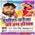 Listen to Bujhiha Kareja Ki Hum Hokhab from Bujhiha Kareja Ki Ham Hokham