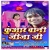 Listen to Kunwar Bani Jija Ji from Kunwar Baani Jija Ji