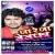 Listen to Kahe Fer Lihalu Tu Hamse Najariya from Ja Re Ja Bewafa