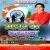 Listen to Bharat Ke Jawanawa Ho from Bharat Ke Jawan