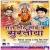 Listen to Devi Maa Ko Chunari from Man Mohe Maai Ke Suratiya