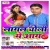 Listen to Gst Lagu Bhail from Lagal Choli Me Aag