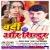 Listen to Bardi Aur Sindur from Bardi Aur Sindur