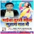 Listen to Ratiya Me Tang Chadhawe from Saiya Turale Seel Suhag Raat Me