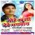 Listen to Sanam Bewafa from Tohe Khushi Debe Bhagwan