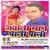 Listen to Sali Hamri Uchak Ke from Jawani Mange Paani Paani