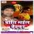 Listen to Tod Dihalu Dilwa Hamar from Prity Bhail Bewafa