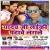 Listen to Bhatar Khatir from Yadav Ji Ke Laiki Patawe Lagale