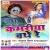 Listen to Mela Me Pawani from Kamariya Bathe Re
