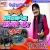 Listen to Jaunpur Dariya Gang Sainadi Jeep Durghatna from Jaunpur Dariya Gang Sainadi Jeep Durghatna
