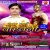 Listen to Tohari Suratiya from Ham Hai Bahubali