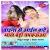 Listen to 16 Umiriya Me Gawana Karake from Chaina Se Aail Bate Maal Badi Chapkaua