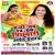 Listen to Baji Jab Baarah from Baji Jab 12 Pichhuware Aiha Rajau